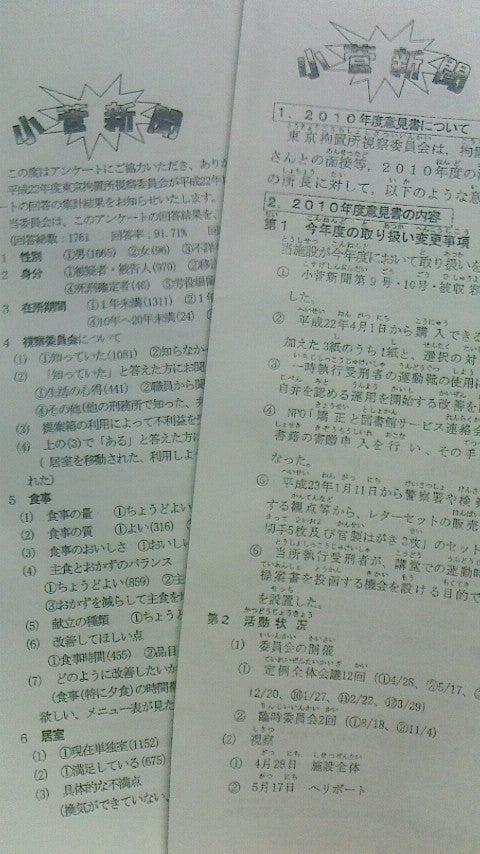 小菅新聞 2011年
