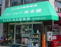 光る堂薬店