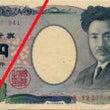 日本札の謎