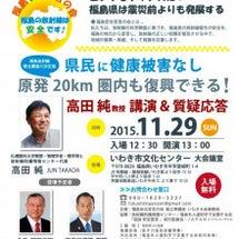 11/29(日)福島…