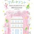 ☆明日はnukumo…