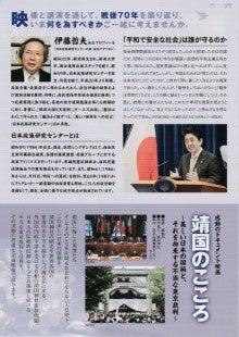 戦後70年日本の今を考える2