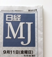 日経MJにお財布ショルダー掲載