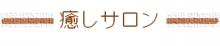 熊本 ベビーマッサージ ベビースキンケア リフレ 資格