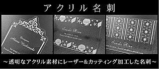 アクリル名刺 デザイン