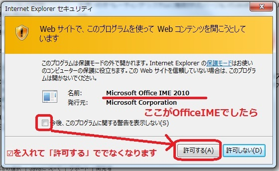 ime マイクロソフト