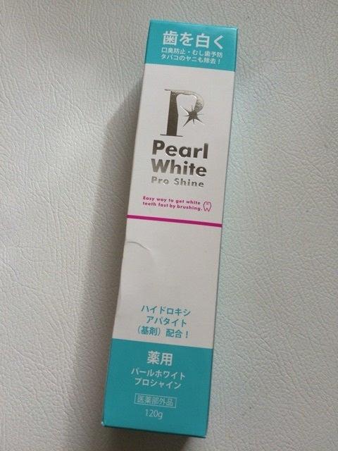 薬用の力で、より白く、より健康的に・・・☆彡薬用パールホワイトproシャイン