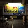 姫路駅周辺で1番安い…