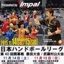 日本リーグ開幕します…