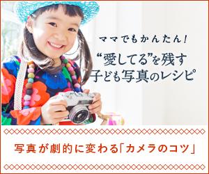 ママでも簡単!子ども写真の撮り方レシピ