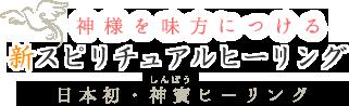 神様を味方につける新スピリチュアル<br />日本初 神寳ヒーリング