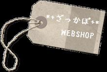 *+ざっかぽ WEBSHOP+*