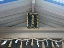 夫婦円満神社