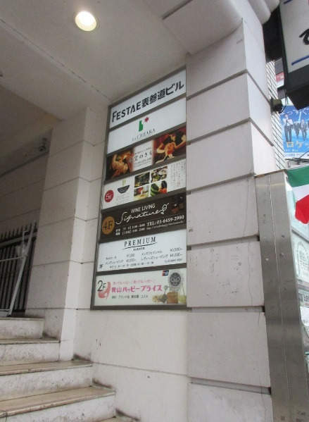 FESTA(フェスタ)表参道ビル
