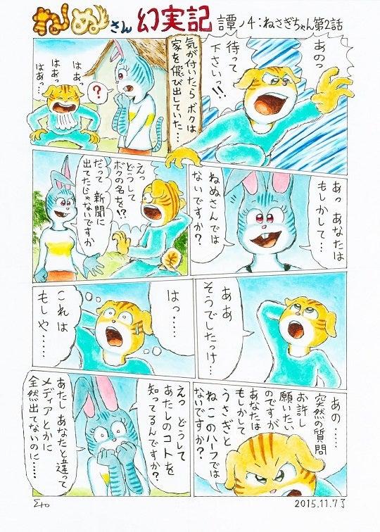 ねぬさん幻実記 譚ノ4:ねさぎちゃん第2回 修正版