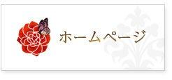 美麗塾ホームページ