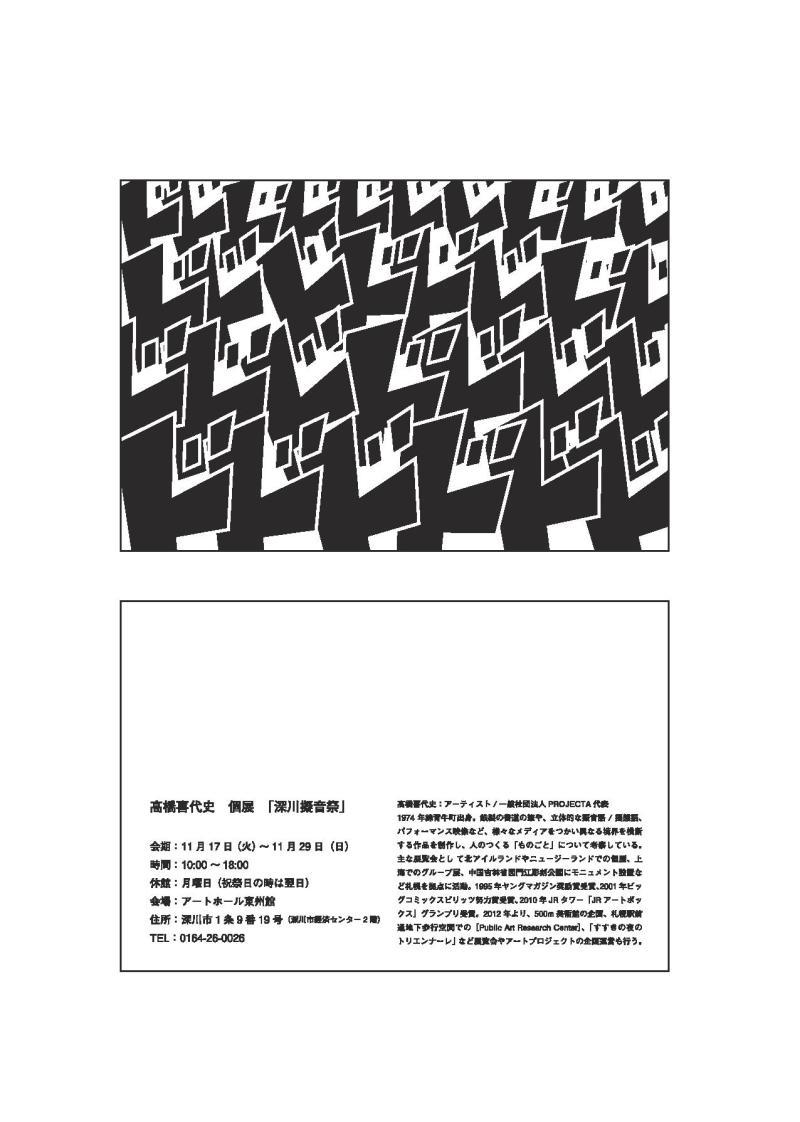 fukagawa gion maturi
