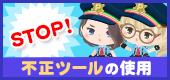 STOP! 不正ツールの使用