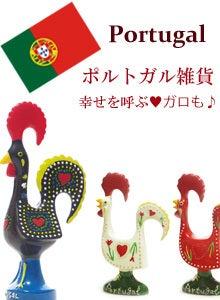 ポルトガル雑貨