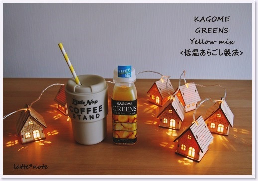 KAGOME GREENS