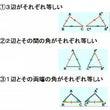 【三角形の合同の証明…