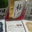 【地方銀行 フードセ…