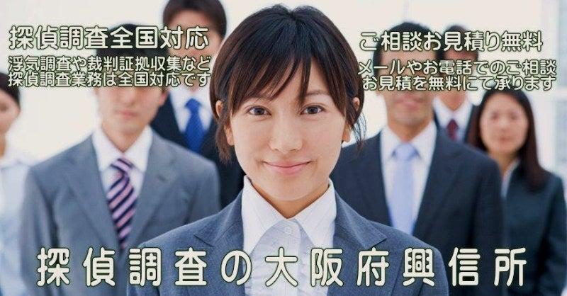 全国対応の大阪府興信所