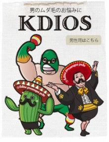 KDIOS