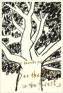 イワサトミキ展「森の中で木をみる」DM表
