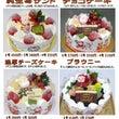 クリスマスケーキ予約…