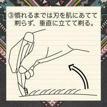 男性の陰毛処理シェーバー
