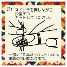男性の陰毛処理ヒートカッター