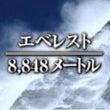 エベレスト 3D 映…