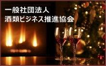 一般社団法人酒類ビジネス推進協会