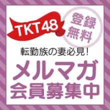 転勤族協会TKT48メルマガ