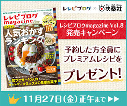 レシピブログmagazine Vol.8 冬号