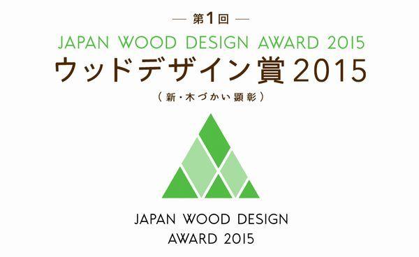 JAPAN WOOD DESIGN AWARD 2015 イエヤスチェア選出