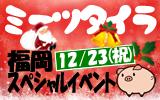 ミーツタイラ福岡クリスマススペシャル
