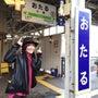 北海道でおいさ〜♪②