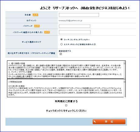 リザスト登録