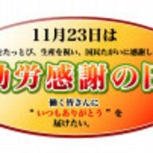 新嘗祭 ~日本民族の…