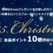 ~クリスマス特集 2…