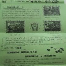 社協さんの新聞