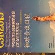中国透析医学会に参加…