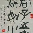 中国語の成語