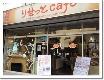 彩りフェスタ りせっとcafe