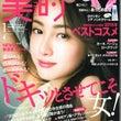 雑誌『美的』2016…