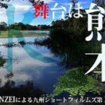 九州ショートフィルム…