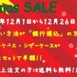 ★予告★ クリスマス…