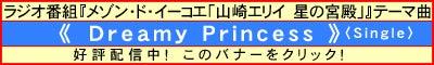 山崎エリイ「Dreamy Princess」配信中